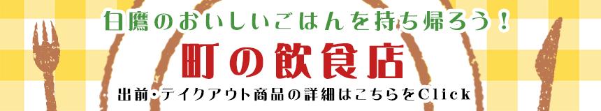 飲食店応援キャンペー